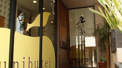 那覇セントラルホテル内レストラン 九年母亭(くにぶてい)の店舗外観