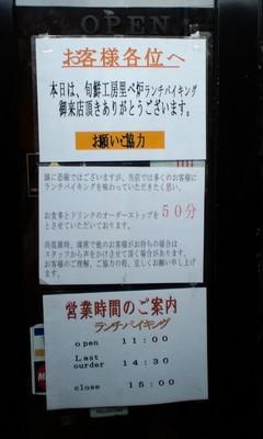 里べ炉の表示1