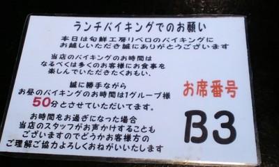 里べ炉の表示2